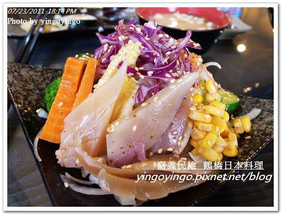 嘉義民雄_鶴橋日本料理20110723_R0040882