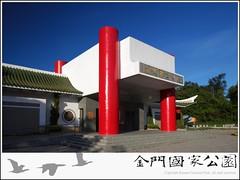 八二三戰史館(2011)-01.jpg