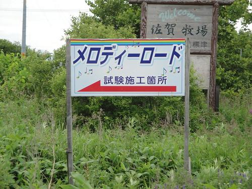 メロディーロード標識