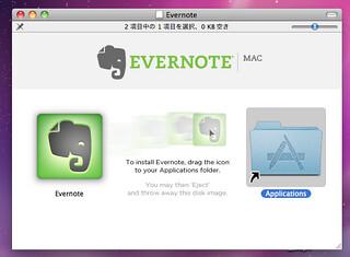 Evernoteのダウンロード
