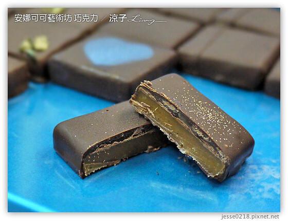 安娜可可藝術坊 巧克力 11