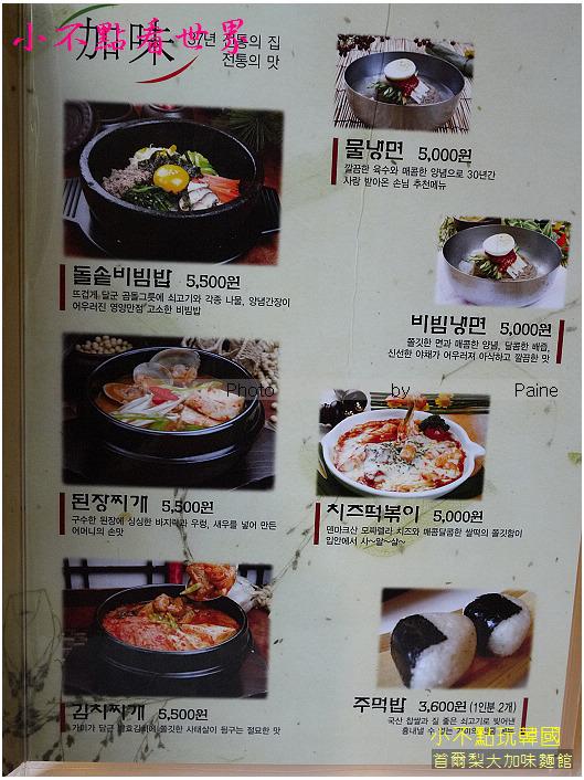 加味麵館 (24).jpg