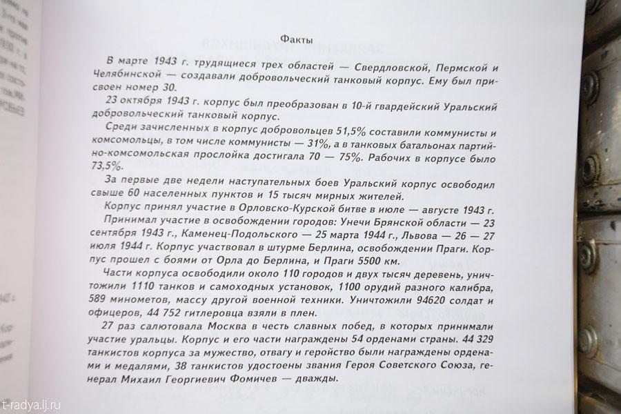 Uralskaya Voluntary Tank Corps_02