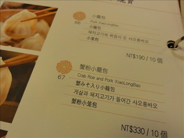 2泊3日で台北へ その7(鼎泰豊本店で食べたものと買ったもの)