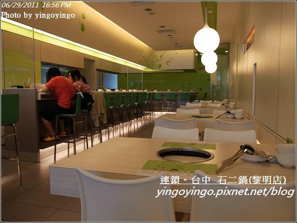 台中市_石二鍋(黎明店)20110629_R0040573