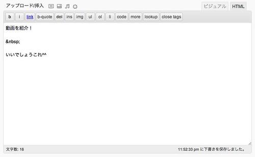 HTMLモードでiframe消失