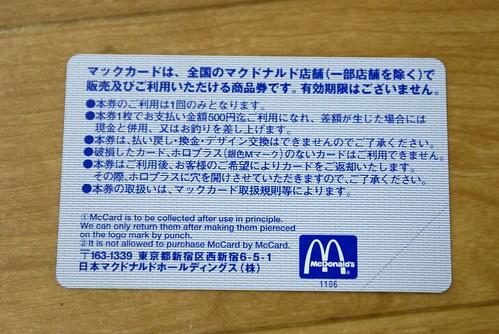 ポンパレのマックカード