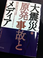 大震災・原発事故とメディア