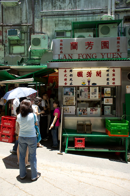 香港,中環,蘭芳園