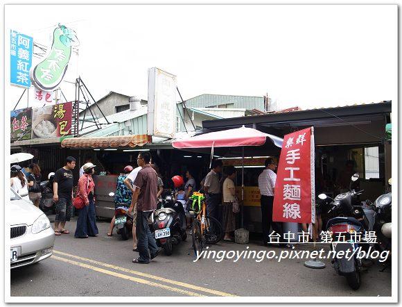 台中市_第五市場_阿義紅茶2010626_R0040525
