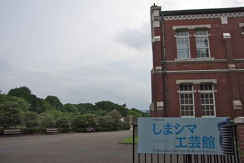 しまシマ工芸館
