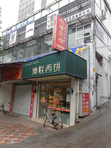 Ausland Bakery