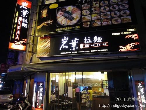 岩葉拉麵-晚上-店門口1