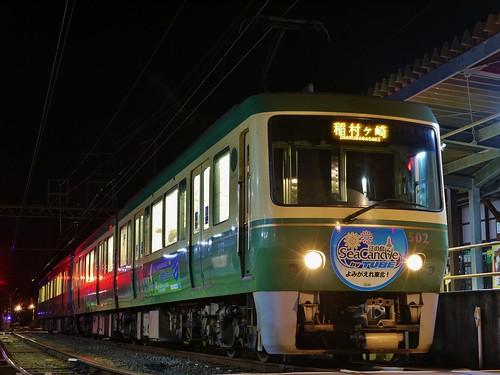 江ノ電502F+21F稲村ヶ崎行き最終電車@長谷