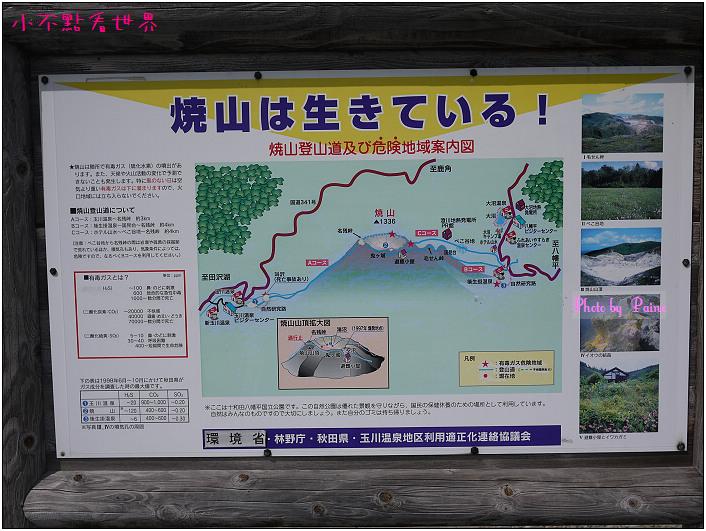 玉川溫泉大噴湯岩盤浴-10.jpg