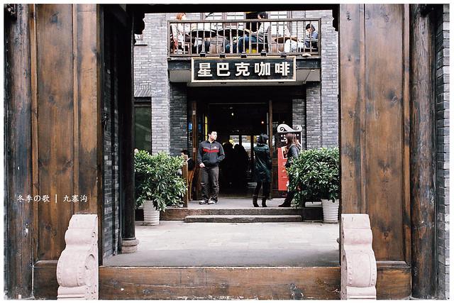 Oriental Starbucks