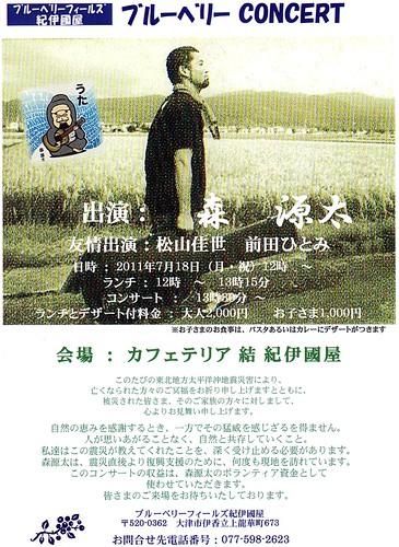 森源太 ブルーベリーコンサート Ⅱ