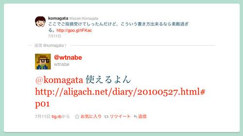 Twitter / @wtnabe: @komagata 使えるよん http://ali ...