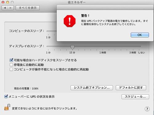 スクリーンショット 2011-08-02 1.18.39