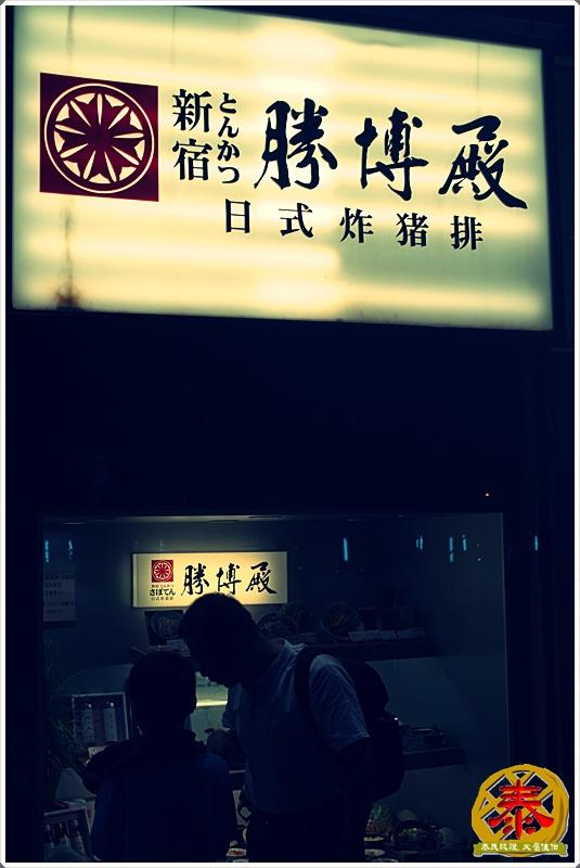 2011.07.30 仙人掌餐廳-勝博殿-28