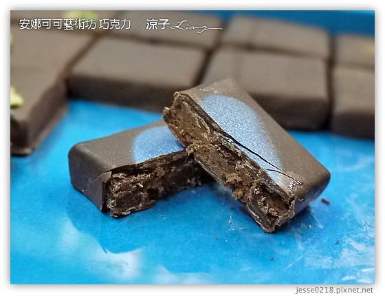 安娜可可藝術坊 巧克力 9