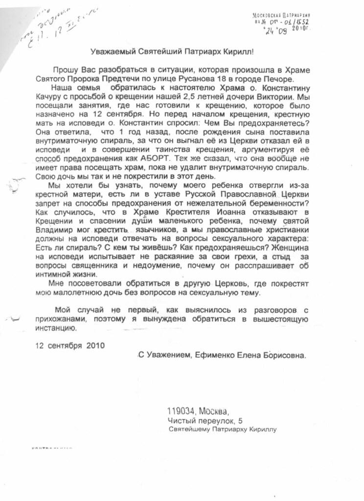 Жалоба Ефименко-2
