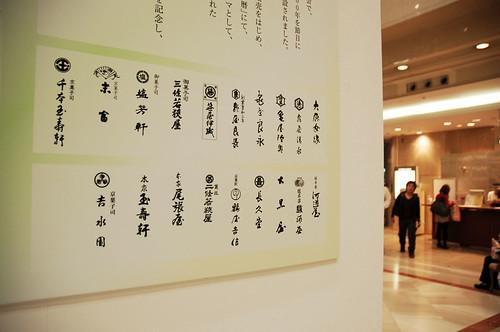 京銘菓 真味会~京都の和菓子花めぐり~