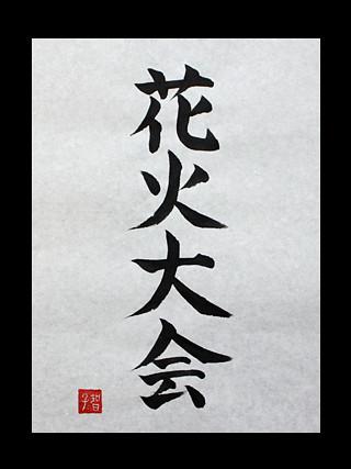hanabi-taikai