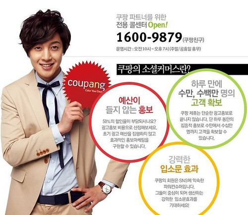 Kim Hyun Joong New Coupang Promotional Photos