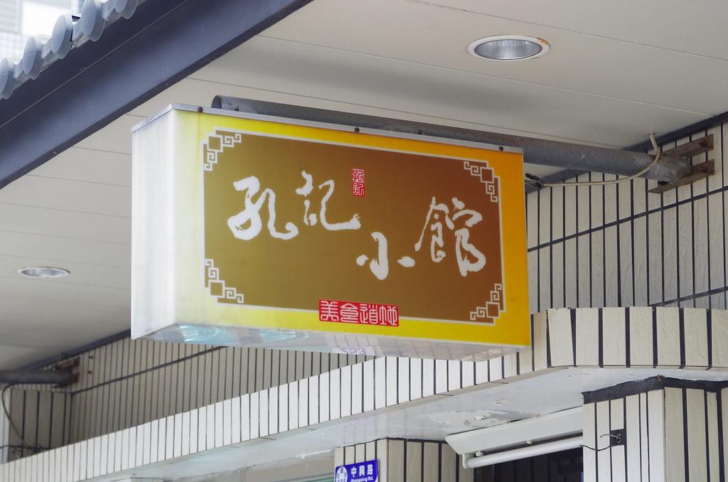 [花蓮]孔記小館
