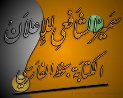 الكتابة بخط الفارسى