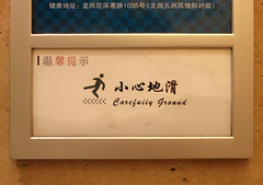 Carefuiiy Ground (cowyeow) Tags: china silly english strange sign danger asian bathroom weird dangerous funny asia chinese bad rusty toilet falling wrong badenglish crap guangdong engrish badsign restroom shenzhen chinglish  misspelled slippery crappy funnysign carefully careful misspell fail brokenenglish chingrish funnychina chinesetoenglish