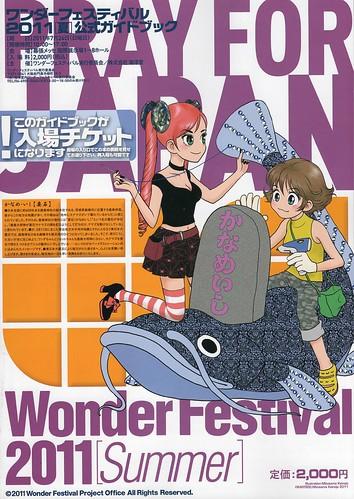 wonderfestival2011
