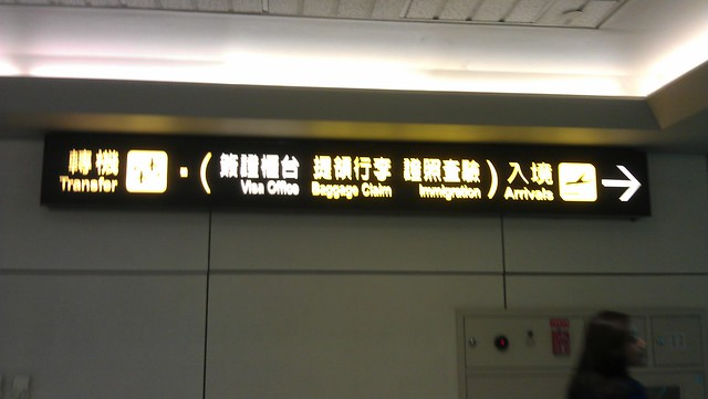 Signage at Taoyuan International Airport