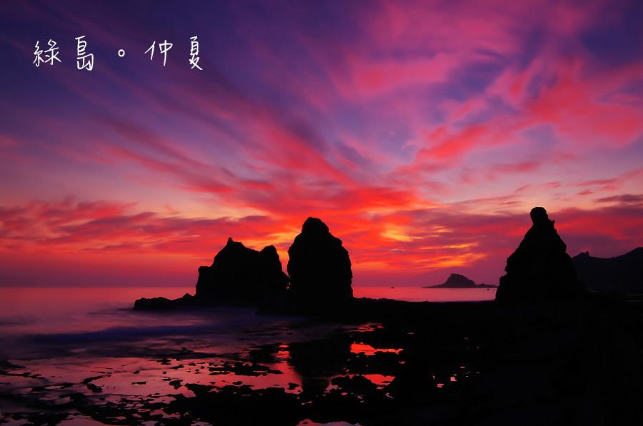 仲夏夜的火燒島