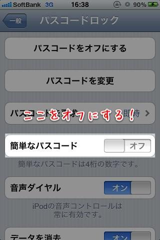 iPhone小技_10