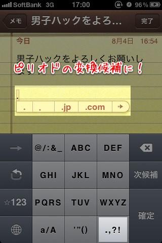 iPhone小技_20