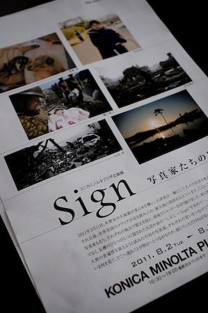 20110805-DSC_3970sign