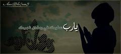 يآرب عفوك (aboodeksa) Tags: ، كريم تصاميم رمضان بي تواقيع رمضانية رمضاني بلاكبيري رمزيات