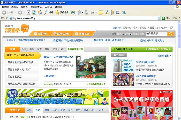 1000705pixnet-blog1.jpg