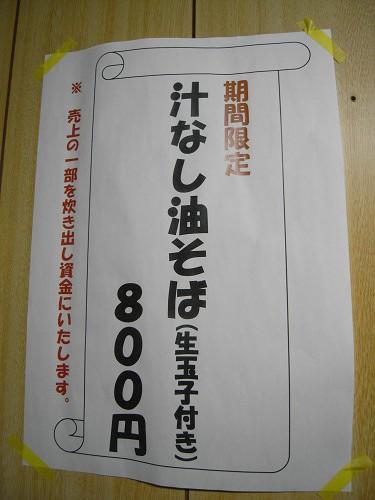 汁なし油そば@屋台ちかみちらーめん-01