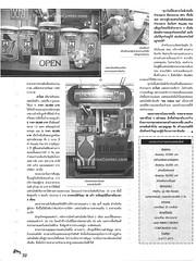 ชา อินเดีย กาแฟ เปอร์เซีย นิตยสารชีวิตต้องสู้ (รายปักษ์)