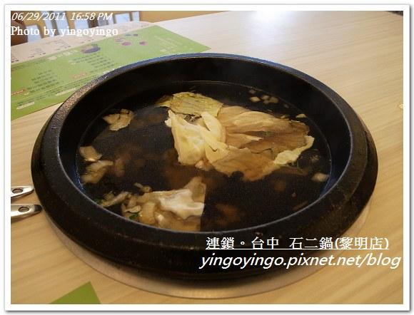 台中市_石二鍋(黎明店)20110629_R0040578