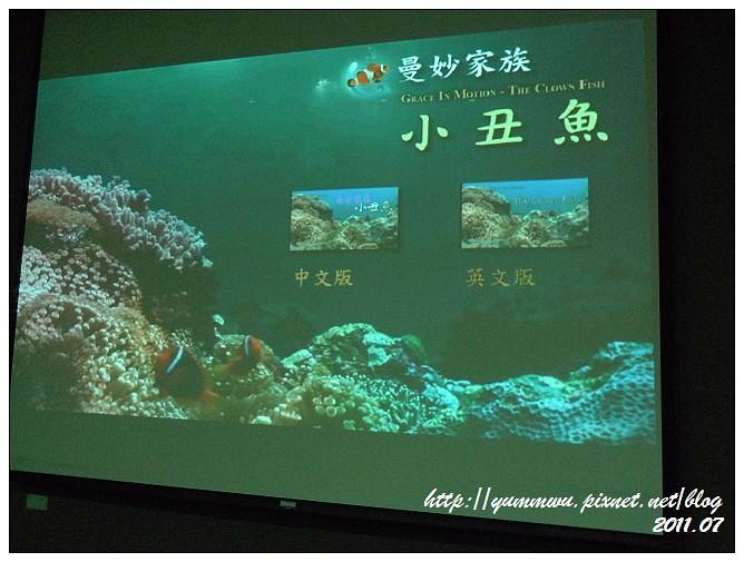 110711小丑魚主題館 (4)