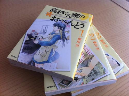 漫画 『高杉さん家のおべんとう』