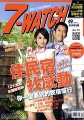 TVBS周刊 第715期 - 專訪樂基兒 黎明沒嫌胖,何必整型!