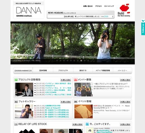 学生と社会人の共同プロジェクト創出手法 DANNAmethod【ダンナメソッド】