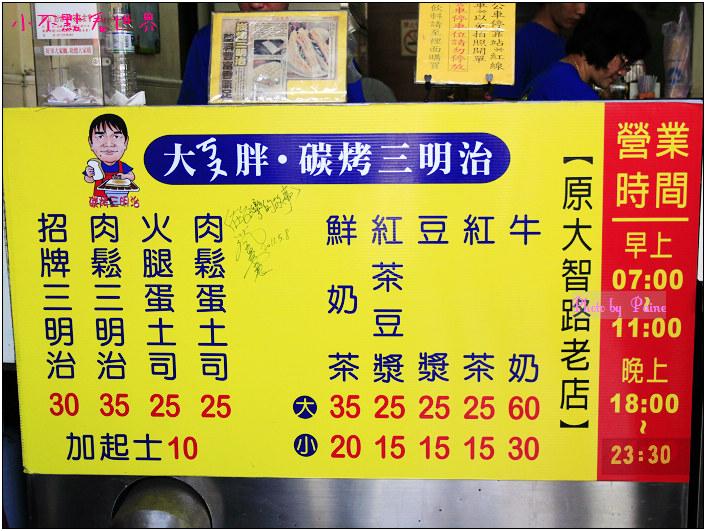 大胖碳烤三明治 (2).JPG