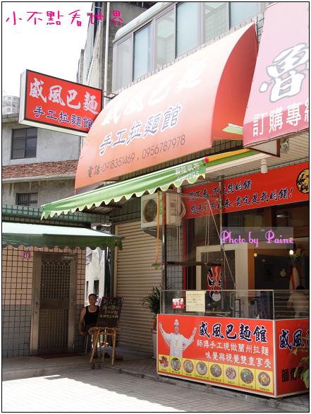 威風巴麵 (2).JPG