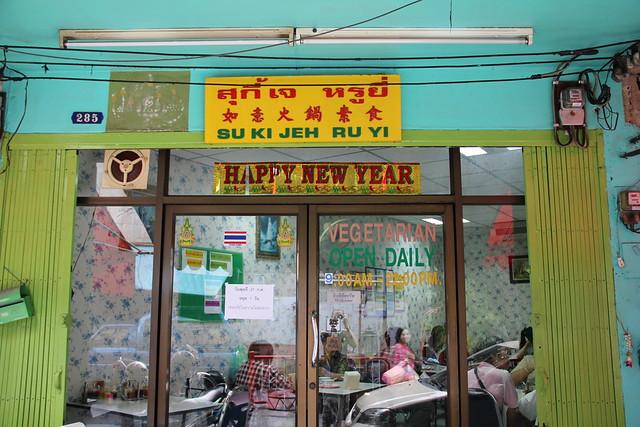 Suki Jeh Ru Yi Vegetarian Thai Restaurant - สุกี้เจหรูยี่